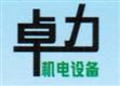 广州卓力机电设备有限公司