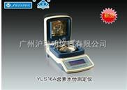 上海精科YLS16A卤素水份测定仪/YLS16A水份测定仪