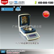 YLS16B卤素水份测定仪/上海天平仪器厂YLS16B
