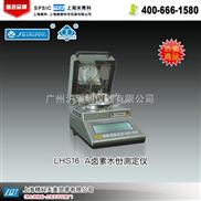 LHS16-A卤素水份测定仪《上海精科》LHS16-A水份测定仪