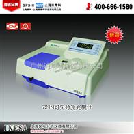 上海精科721N可見分光光度計、721N可見分光光度計