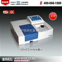 上海精科722N可見分光光度計/722N分光光度計