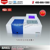 723N可見分光光度計/上海精科723N分光光度計