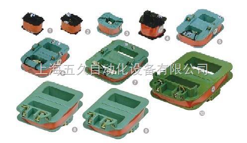 cj20-交流接触器线圈 cj20-40a-上海五久自动化设备