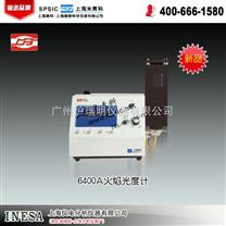 上海精科FP6410火焰光度計(含打印機)/FP6410火焰光度計