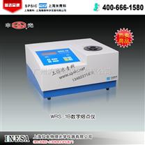 上海精科WRS-1B數字熔點儀、WRS-1B數字熔點儀