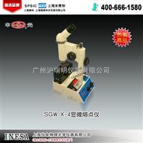上海精科SGWX-4顯微熔點儀(經典型)/上海物理光學儀器廠SGWX-4顯微熔點儀