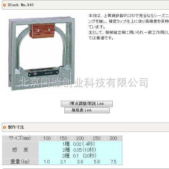 框式水平仪TC5-J