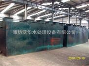 小型地埋式污水处理装置厂家