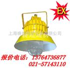 【BPC8710 】BPC8710-J150W防爆平台灯,上海厂家