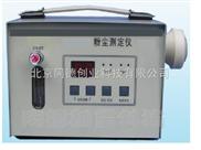 粉尘测定仪WS-BFC-55A