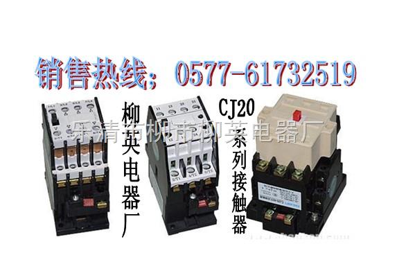 cj20-160工作原理  cj20-160接触器的工作原理是:当