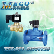 ZCM直动式零压煤气电磁阀