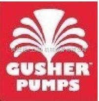 美国gusher泵