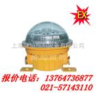 BFC8183固态LED防爆灯,上海厂家,BFC8183
