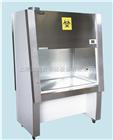 生物洁净安全柜|BHC-1300A2