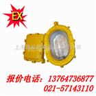 BFC8120-J150W内场强光防爆灯,BFC8120,上海厂家