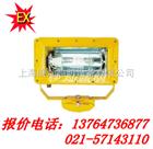 BFC8100防爆外场强光泛光灯,上海厂家