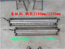 鐵皮卷板機 鐵皮保溫專用卷板機