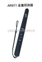 手持式金屬探測器 AR911