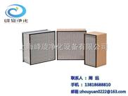 有隔板高效過濾器/鋁隔板過濾器/隔板高效過濾器