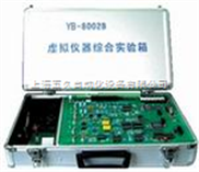 虚拟仪器综合实验箱| YB-8002B