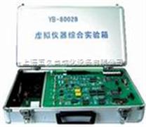 虛擬儀器綜合實驗箱| YB-8002B