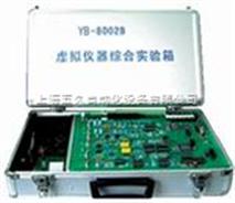 虚拟仪器综合实验箱  YB-8002B