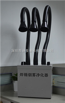 【供应】中山焊锡烟雾净化器价格,中山焊锡烟雾净化器厂家