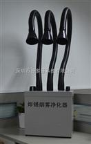 【图1】珠海地区电子厂焊锡烟雾净化器厂家价格平台