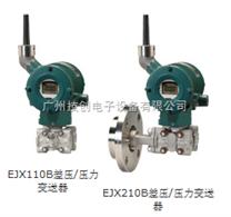 EJX118B无线式压力变送器
