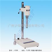 FJ200-高速分散均質機FJ200/上海標本FJ200分散均質機