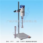 數顯分散均質機FJ300-S/上海標本FJ300-S數顯均質機