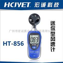 風速儀/迷你型風速儀/風速表HT-856
