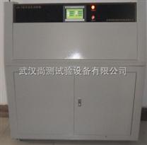 武漢紫外線加速老化試驗箱