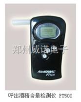 呼出酒精含量檢測儀 PT500