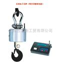 上海电子吊秤,带遥控电子吊秤,无线电子吊秤
