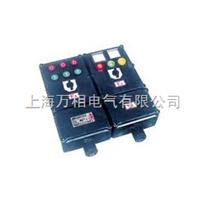 浙江防爆防腐控制箱,BXK8050防爆防腐控制箱
