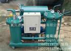 重庆通瑞YL-30/50/80滤油机滤网滤芯