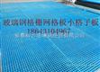 吉林省長春通化四平玻璃鋼排水溝蓋板洗車店玻璃鋼格柵