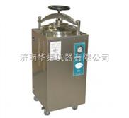 立式高壓蒸汽滅菌器原理及特點