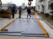 80吨数字式汽车衡,重庆工地称水泥车80吨电子秤,80吨汽车地秤