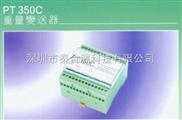 重量變送器PT350C