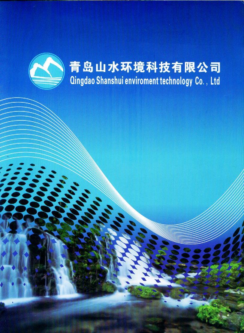 青岛山水环境科技有限公司
