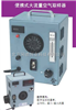HB-901-Digital/230中流量气溶胶取样器HB-901-Digital/230