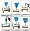 小口徑智能型液體渦輪流量計HB-HQLWG DN40