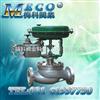 CV3000CV3000系列高性能調節閥