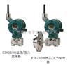EJX530BEJX530B无线式压力变送器